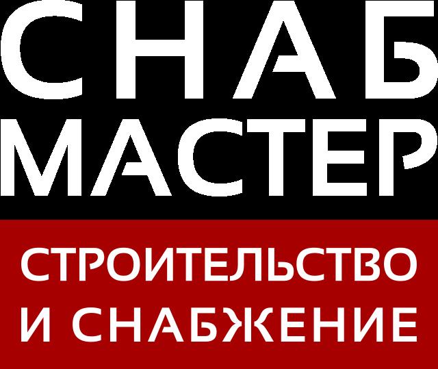 СНАБ-МАСТЕР